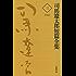司馬遼太郎短篇全集 第三巻 (文春e-book)