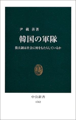 韓国の軍隊―徴兵制は社会に何をもたらしているか (中公新書)の詳細を見る