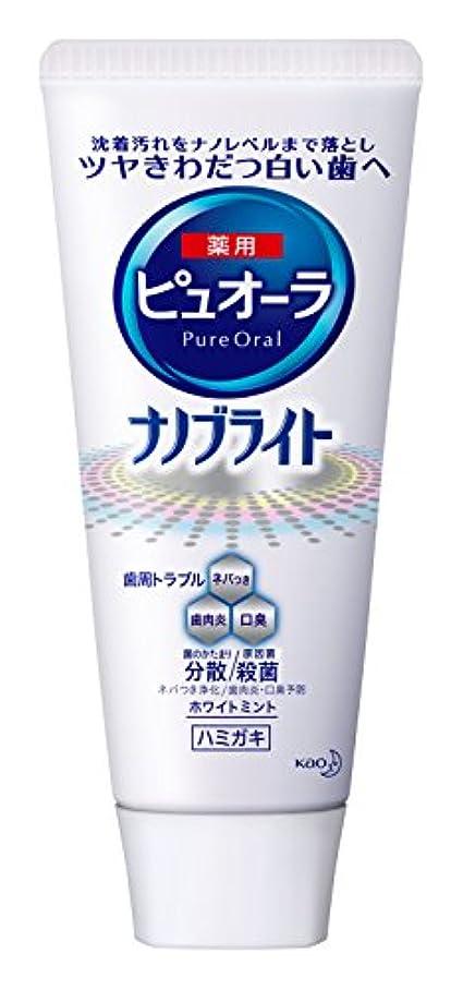 ピュオーラ 薬用ハミガキ ナノブライト 美白 115g [医薬部外品]