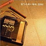五つの赤い風船2000