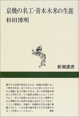 京焼の名工・青木木米の生涯 (新潮選書)