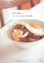 缶詰・瓶詰・常備品 食品棚にある買い置きで 飛田和緒のシンプルごはん便利帳