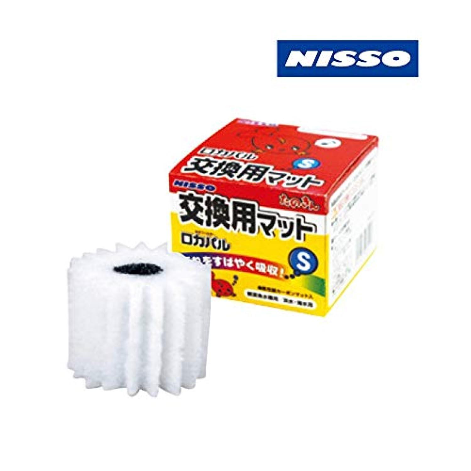 あえぎ是正日食ニッソー ロカパルS交換用マット NIM-088