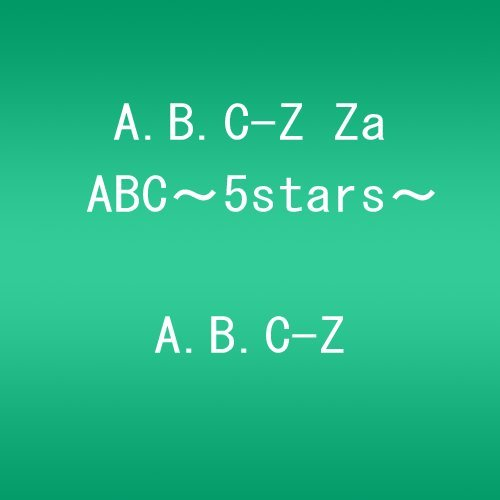 A.B.C-Z Za ABC〜5stars〜 [DVD]
