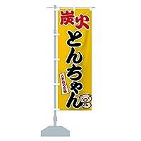 炭火とんちゃん のぼり旗(レギュラー60x180cm 左チチ 標準)