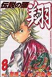 伝説の頭翔 8 (少年マガジンコミックス)