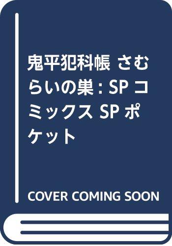 鬼平犯科帳さむらいの巣 (SPコミックス SPポケット)