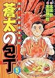 蒼太の包丁 第5巻―銀座・板前修業日記 (マンサンコミックス)