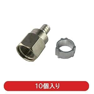 アンテナ接栓 4C用F型接栓 10個入り アルミリング