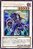 YSD3-JP041 UR ジャンク・ウォリアー【遊戯王シングルカード】