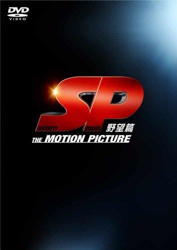 SP 野望篇 DVD特別版