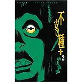 不安の種+ 2 (少年チャンピオン・コミックス)
