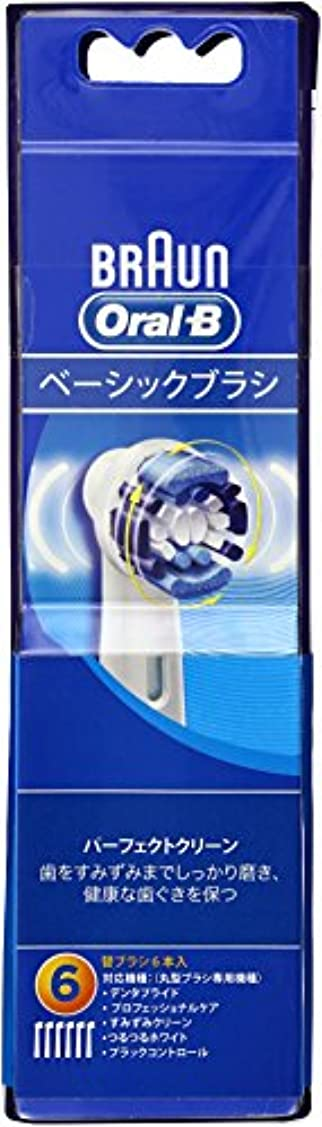 ガイダンス看板レタッチ【正規品】 ブラウン オーラルB 電動歯ブラシ 替ブラシ ベーシックブラシ (パーフェクトクリーン) 6本入り EB20-6-EL