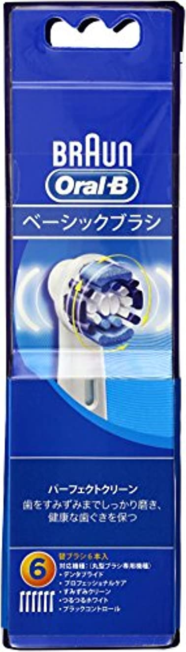 表向き脇に金銭的【正規品】 ブラウン オーラルB 電動歯ブラシ 替ブラシ ベーシックブラシ (パーフェクトクリーン) 6本入り EB20-6-EL