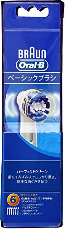 遊び場ぶどう消化【正規品】 ブラウン オーラルB 電動歯ブラシ 替ブラシ ベーシックブラシ (パーフェクトクリーン) 6本入り EB20-6-EL
