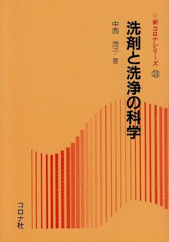 洗剤と洗浄の科学 (新コロナシリーズ)