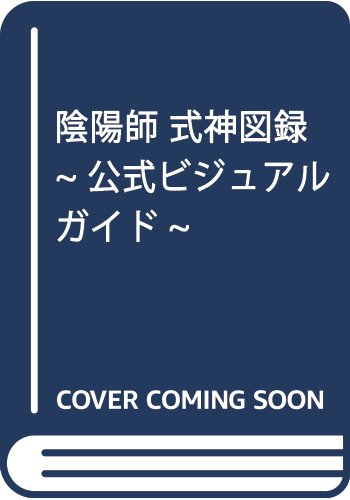 陰陽師 式神図録 ~公式ビジュアルガイド~