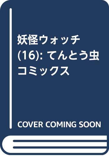 妖怪ウォッチ (16) (てんとう虫コミックス)...