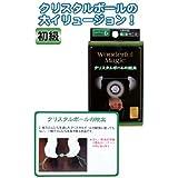 マジックグッズ初級クリスタルボールの脱出 G85557 日本製 japan 【まとめ買い12個セット】 37-244