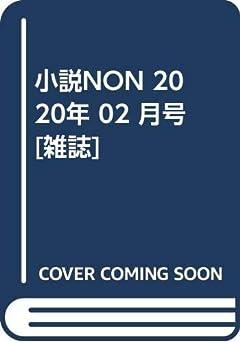 小説NON 2020年 02 月号 [雑誌]