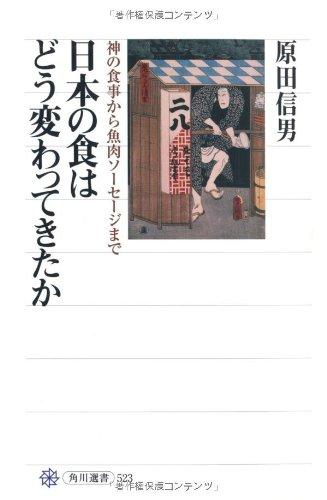 日本の食はどう変わってきたか 神の食事から魚肉ソーセージまで (角川選書)の詳細を見る