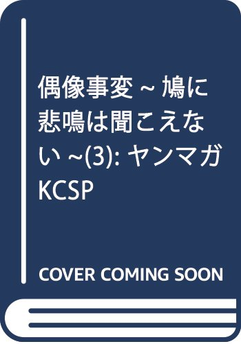 偶像事変~鳩に悲鳴は聞こえない~(3): ヤンマガKCSP
