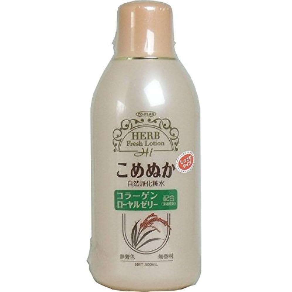 軽くうそつき理容師トプラン 米ぬか化粧水 500ml ×3個セット