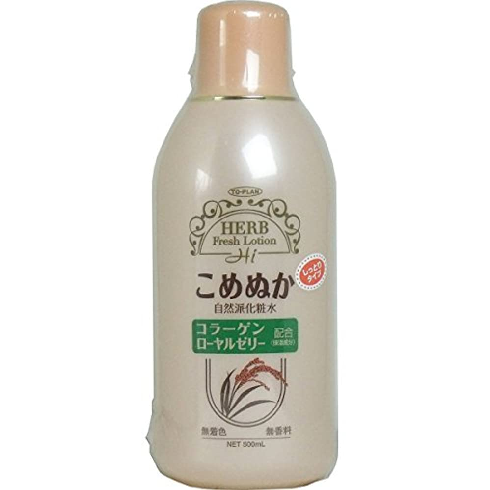 占めるを必要としています安心させるトプラン 米ぬか化粧水 500ml ×3個セット