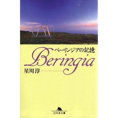 ベーリンジアの記憶 (幻冬舎文庫)の詳細を見る