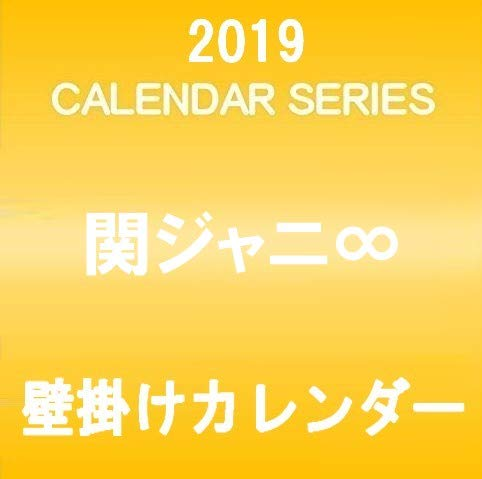 関ジャニ∞ 2019 壁掛けカレンダー クリアファイル&ステ...