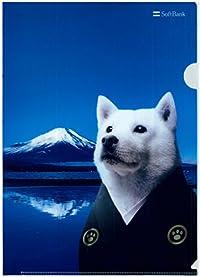 お父さん クリアファイル 富士山 Ver, softbank  ソフトバンク ファングッズ