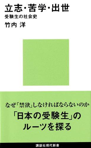 立志・苦学・出世-受験生の社会史 (講談社現代新書)の詳細を見る
