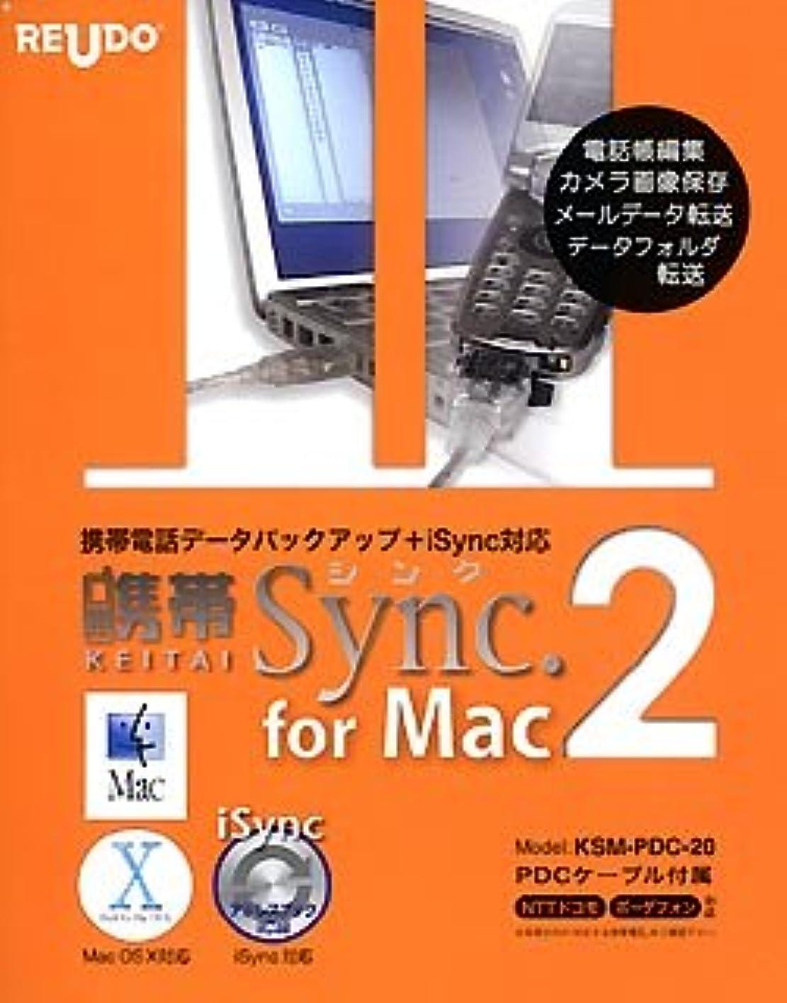 独裁者お風呂を持っている真実に携帯シンク for Mac 2 PDCケーブル付属 NTTドコモ?ボーダフォン対応