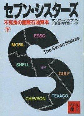 セブン・シスターズ―不死身の国際石油資本 (下) (講談社文庫)の詳細を見る