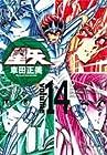 聖闘士星矢 完全版 第14巻