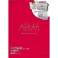 【販売店限定版】 AHKAH 2016-2017 SILVER WALLET 20th anniversary (e-MOOK 宝島社ブランドムック)