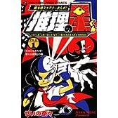 推理の星くん 第1巻―超本格ミステリーまんが! (てんとう虫コミックス)