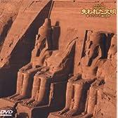 失われた文明(1) エジプト 不滅の生命 [DVD]