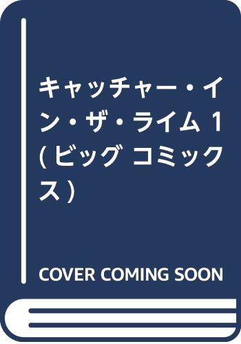 キャッチャー・イン・ザ・ライム 1 (ビッグ コミックス)