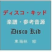 ディスコ・キッド 楽譜・参考音源