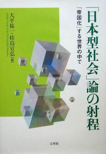 「日本型社会」論の射程―「帝国化」する世界の中で