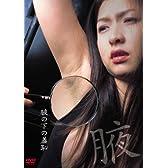 脇の下の羞恥 [DVD]