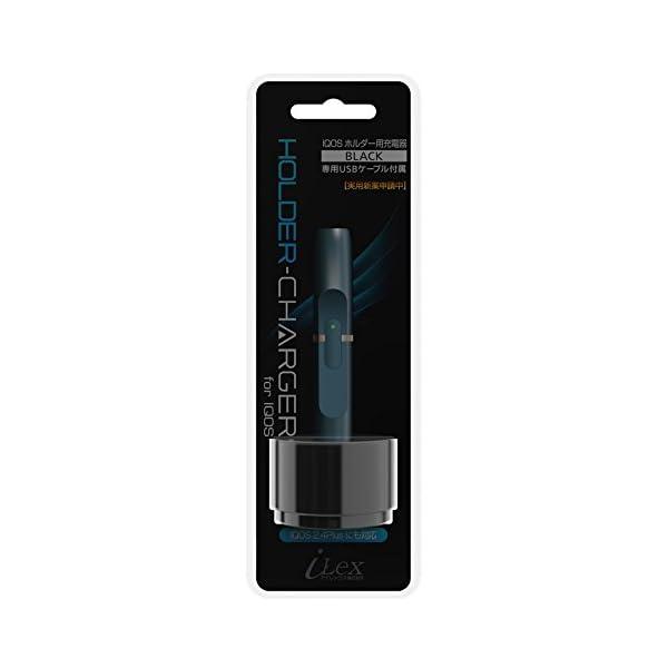 iQOSホルダー用充電器『HOLDER-CHAR...の商品画像