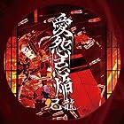 愛怨忌焔 【初回限定盤 Aタイプ】(在庫あり。)