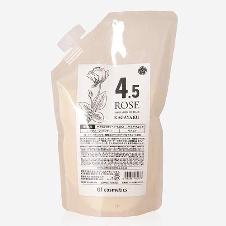 マスタードスチュワーデスお誕生日オブ?コスメティックス ヘアミルクオブヘア?4.5 RO エコサイズ (ローズの香り) 500ml リフィル 業務用