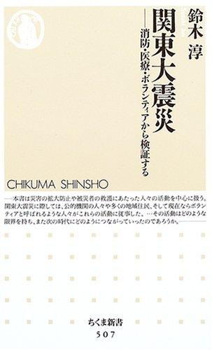 関東大震災 消防・医療・ボランティアから検証する ちくま新書の詳細を見る