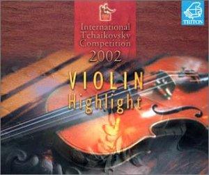 2002年チャイコフスキー 国際コンクール ヴァイオリン部門 ハイライト