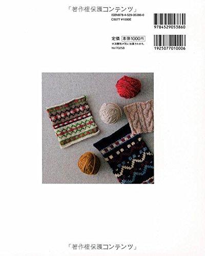 新・棒針あみの基礎 (BASIC TECHNIQUES BOOK)