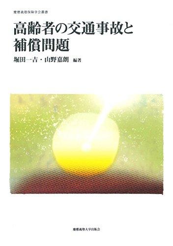 高齢者の交通事故と補償問題 (慶應義塾保険学会叢書 5)