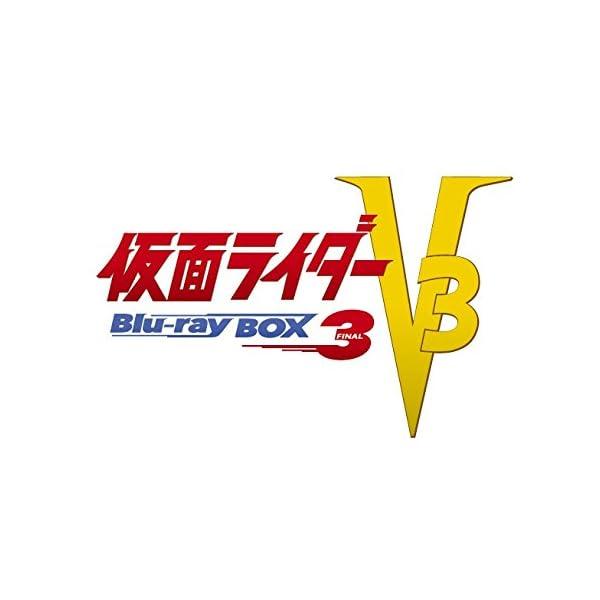 仮面ライダーV3 Blu-ray BOX 3<完>の商品画像